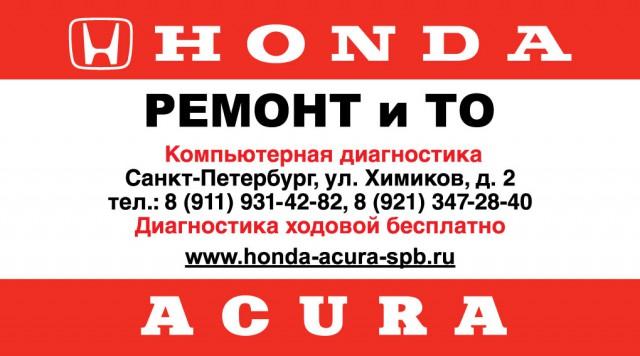 Ремонт Honda, ремонт Acura