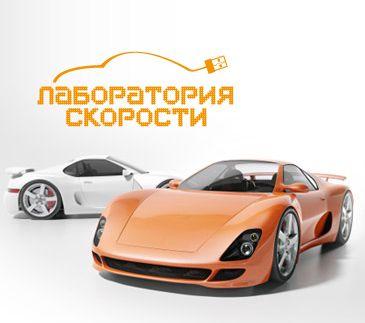 ЛАБОРАТОРИЯ СКОРОСТИ - ЧИП-ТЮНИНГ В САНКТ-ПЕТЕРБУРГЕ