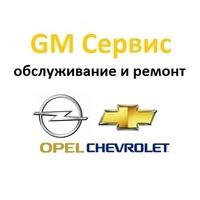 Ремонт Opel, ремонт Chevrolet