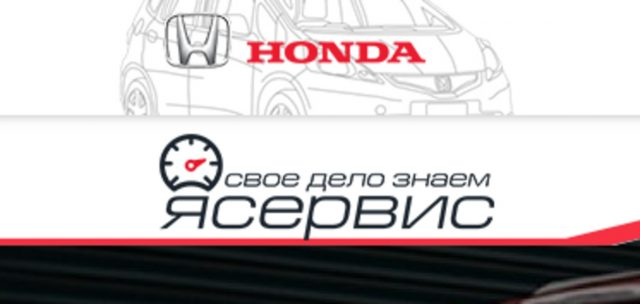 Специализированный сервис по ремонту и техническому обслуживанию автомобилей Honda (Хонда).
