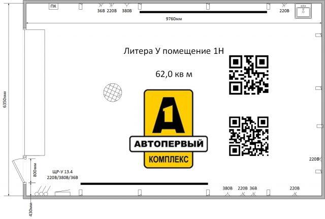 Планировка помещения под автосерсис